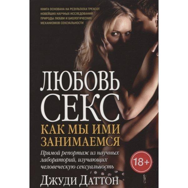978-5-98124-505-3 Даттон Джуди Любовь и секс: как мы ими занимаемся