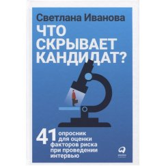Иванова С. Что скрывает кандидат? 41 опросник для оценки факторов риска при проведении интервью (тв)