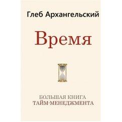 Архангельский Г.А. Время. Большая книга тайм-менеджмента