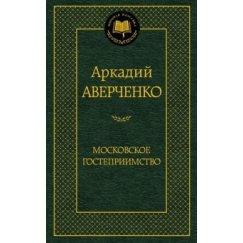 Аверченко А. Московское гостеприимство (Мировая классика)