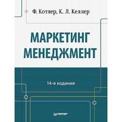 Котлер Ф. Маркетинг менеджмент. 14-е изд.
