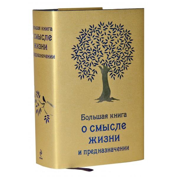 Большая книга о смысле жизни и предназначении
