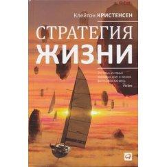 Кристенсен Клейтон Стратегия жизни