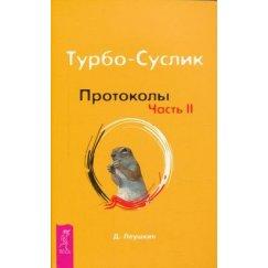 Леушин Д. Турбо-Суслик. Протоколы. Часть II