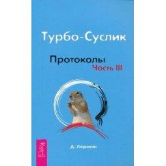 Леушин Д. Турбо-Суслик. Протоколы. Часть III
