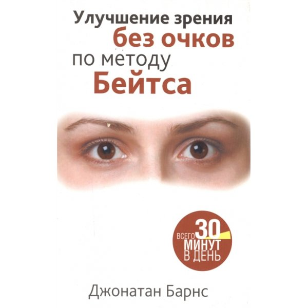 Барнс Джонатан Улучшение зрения без очков по методу Бейтса