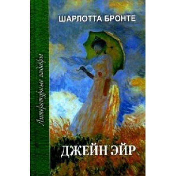 Бронте Шарлотта Джейн Эйр (лит. шедевры)