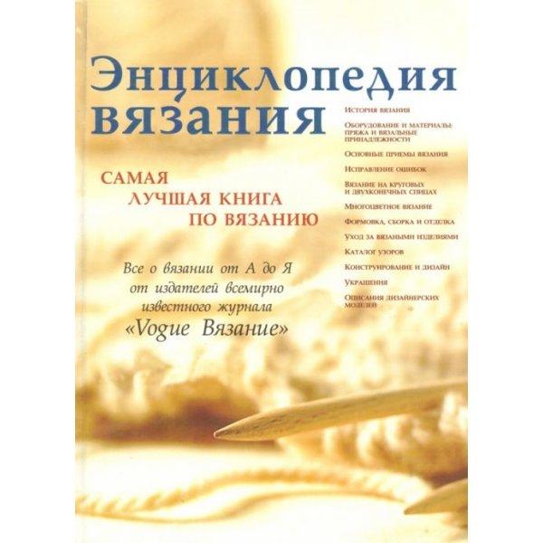 Энциклопедия вязания Самая лучшая книга по вязанию