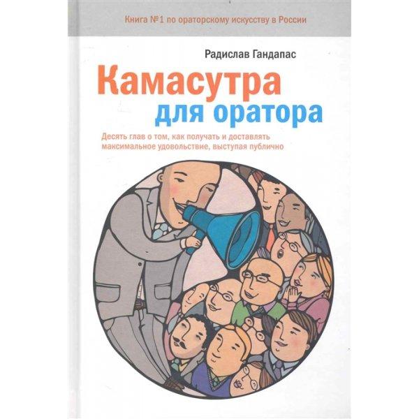 Гандапас Радислав Камасутра для оратора (тв.)