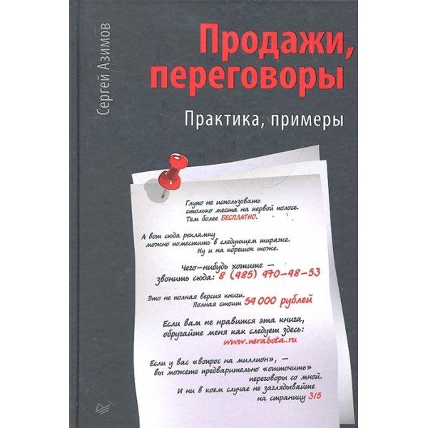 Азимов С. Продажи, переговоры