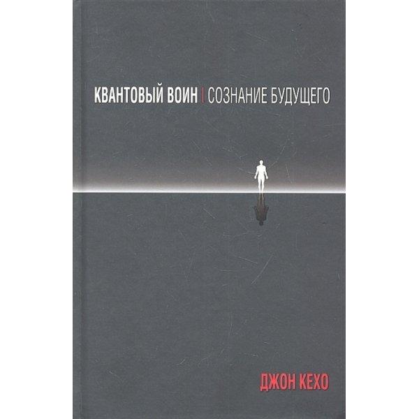Кехо Джон Квантовый воин. Сознание будущего (тв.)