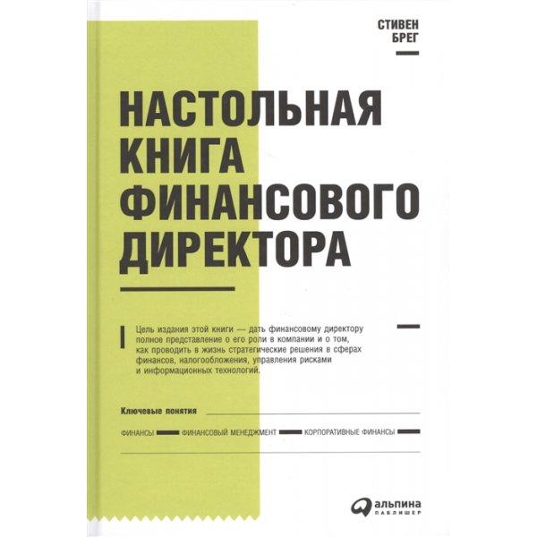 Брег Стивен Настольная книга финансового директора