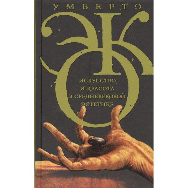978-5-17-085170-6 Эко Умберто Искусство и красота в средневековой эстетике (тв.)