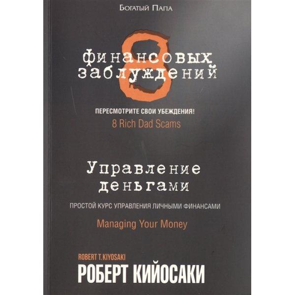 Кийосаки Роберт 8 финансовых заблуждений. Управление деньгами. Простой курс управления личными финансами (мягк)