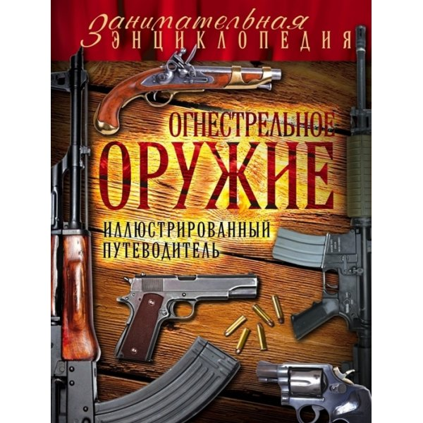Волков В.В. Огнестрельное оружие. Иллюстрированный путеводитель