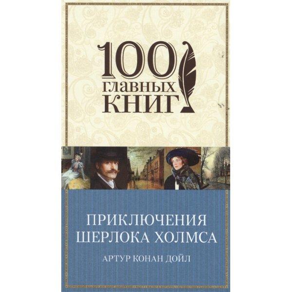 Дойл А. К. Приключения Шерлока Холмса (100ГК)