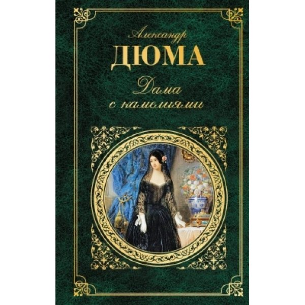 Дюма Александр (сын) Дама с камелиями (Зарубежная классика)