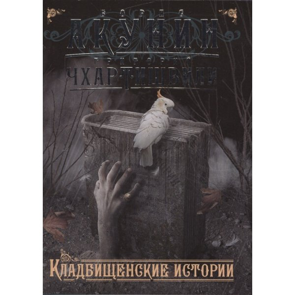 Акунин Б. Кладбищенские истории (мягк.)