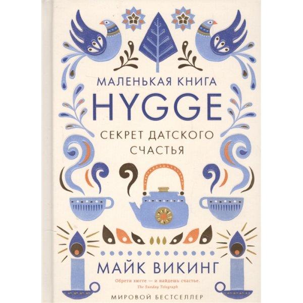 Викинг Майк Маленькая книга Hygge. Секрет датского счастья