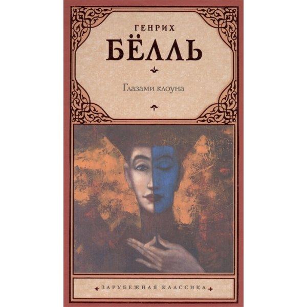 Бёлль Генрих Глазами клоуна (Зарубежная классика)