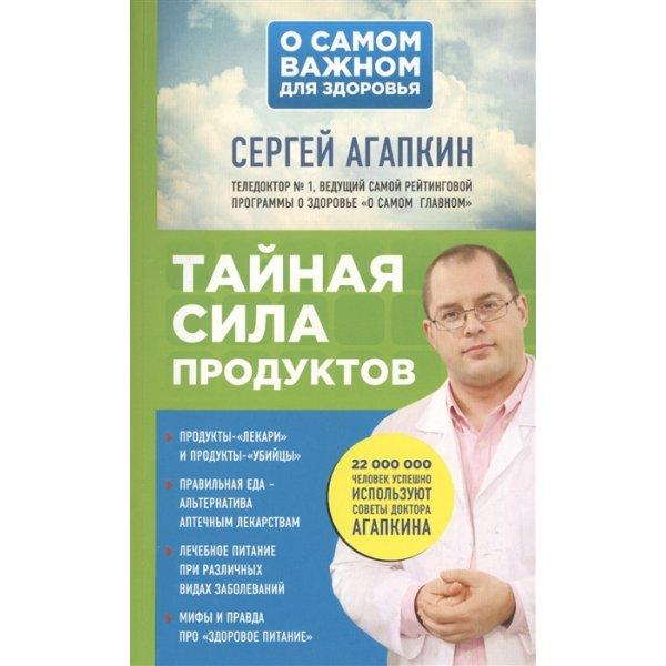 Агапкин С. Н. Тайная сила продуктов (мягк.)