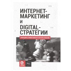 Кожушко О. Интернет-маркетинг digital-стратегии. Принципы эффективного использования. Учебное пособие