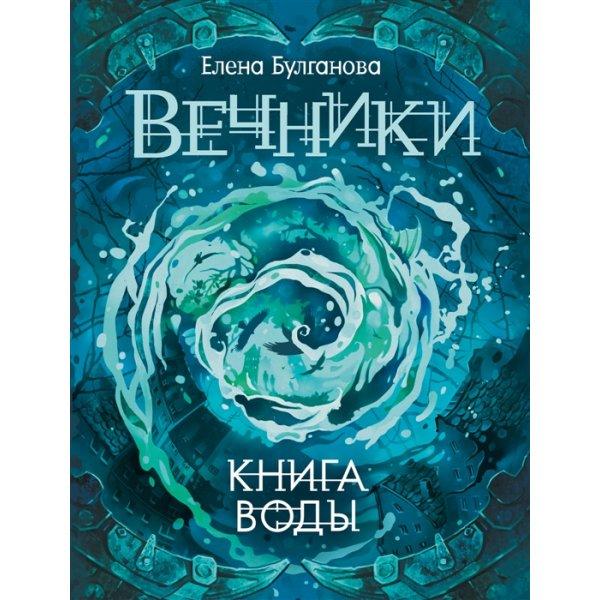 Булганова Елена Вечники-1. Книга воды