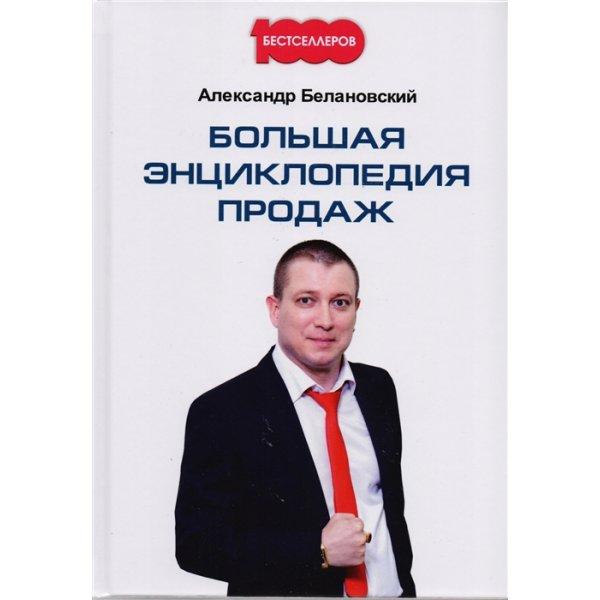 Белановский А. Большая энциклопедия продаж