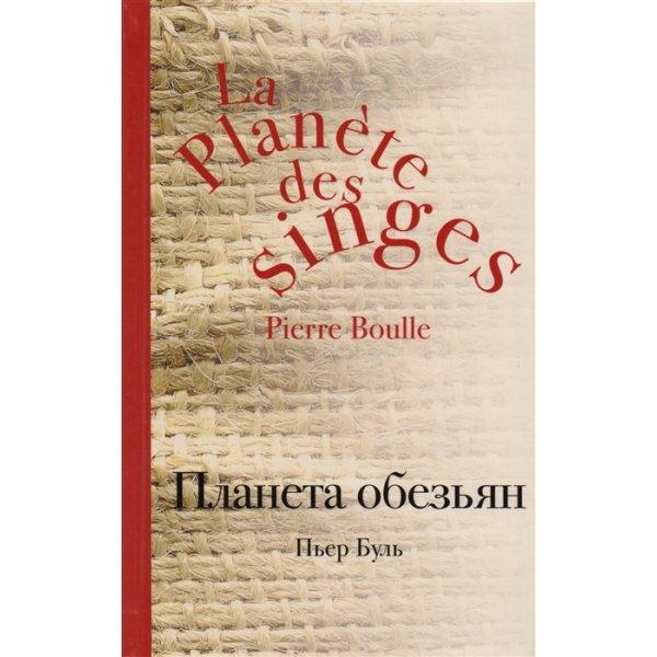 Буль Пьер Планета обезьян (Культовая классика)