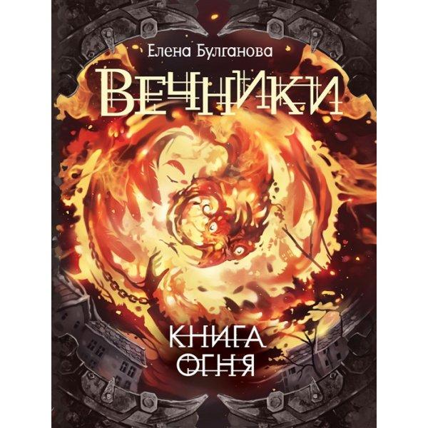 Булганова Елена Вечники-2. Книга огня