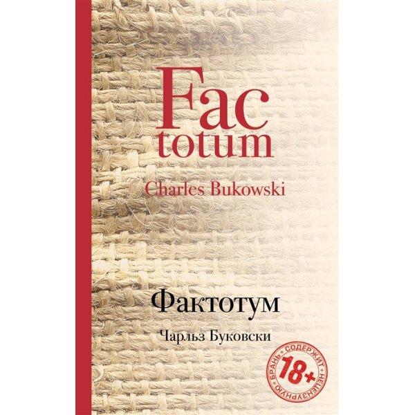 Буковски Чарльз Фактотум (Культовая классика)