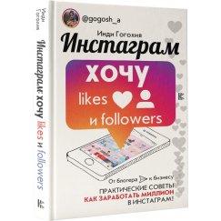 Гогохия И. Инстаграм: хочу likes и followers