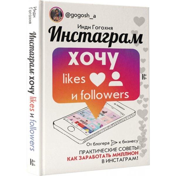 978-5-17-109327-3 Гогохия И. Инстаграм: хочу likes и followers (тв.)