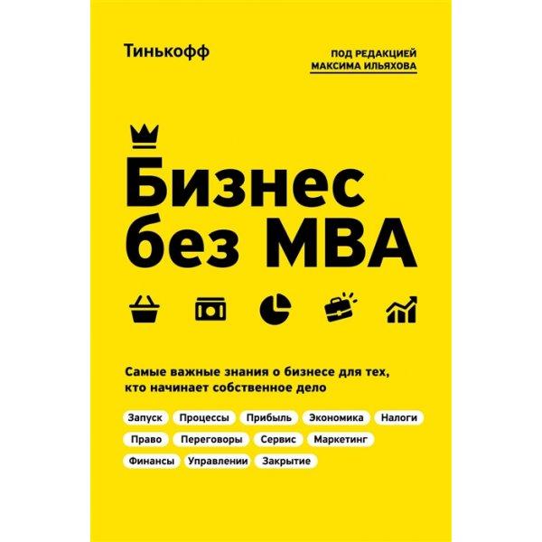 Ильяхов М. Бизнес без MBA (тв.)