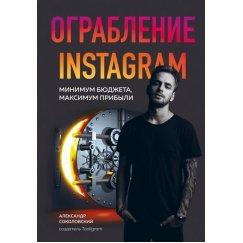 Соколовский А. Ограбление Instagram (Инстаграм). Минимум бюджета, максимум прибыли (тв.)