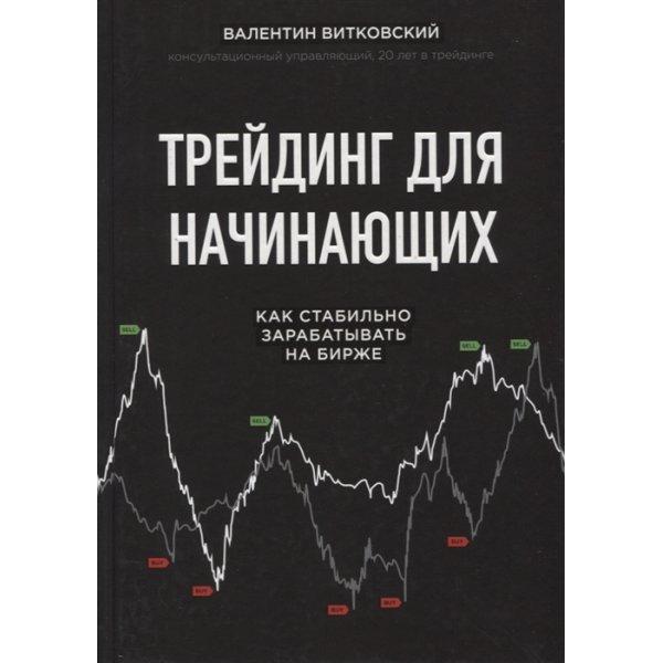 Витковский В. Трейдинг для начинающих. Как стабильно зарабатывать на бирже