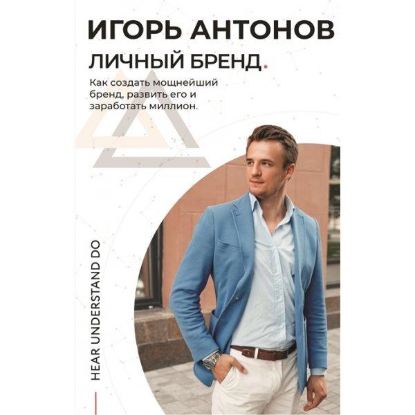 978-5-17-116246-7 Антонов И. Личный бренд в Инстаграме. Как создать мощнейший бренд, развить его и заработать миллион