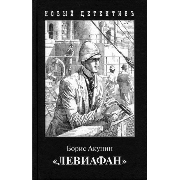 Акунин Б. Левиафан (тв.)
