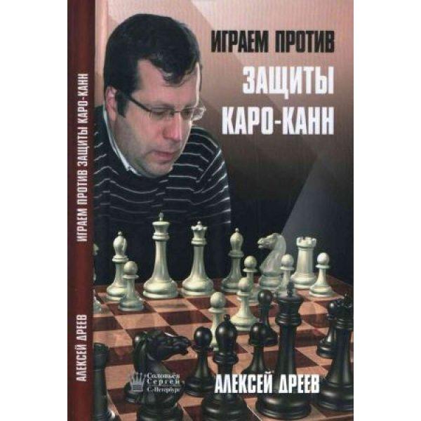 Дреев А. С. Играем против защиты Каро-Канн