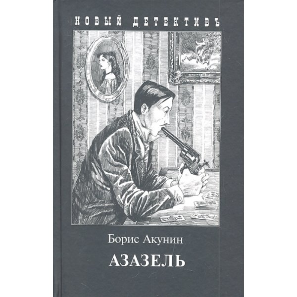 Акунин Б. Азазель