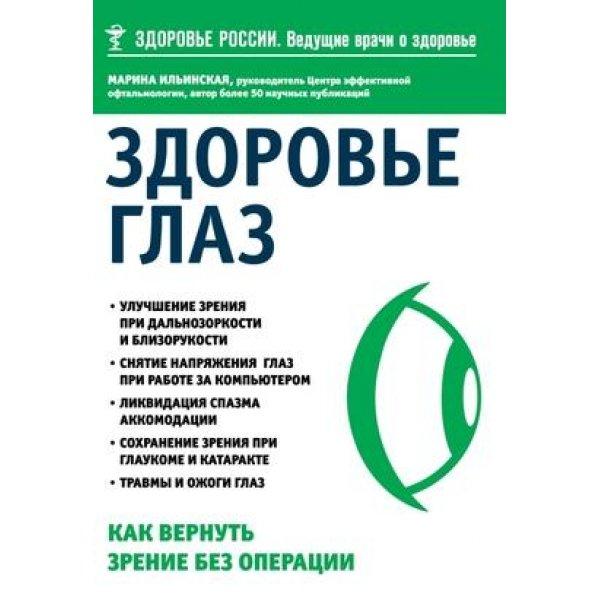 Ильинская М. Здоровье глаз