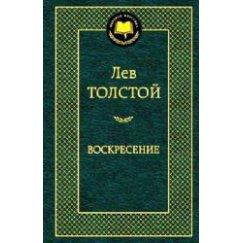 Толстой Л. Н. Воскресение (Мировая классика)