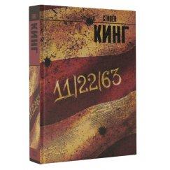Кинг С. 11/22/63 (КНВВ) (тв.)