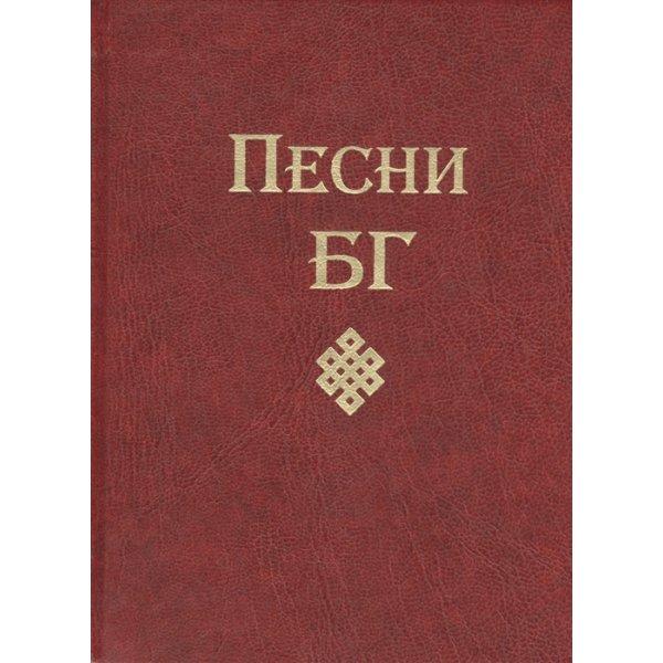 978-5-699-68774-9 Гребенщиков Б.Г. Песни БГ
