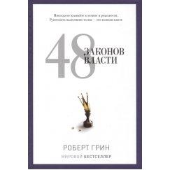 Грин Роберт 48 законов власти (PROвласть) (тв.)