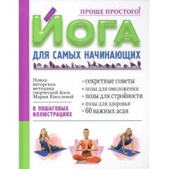 Киселева М. Йога для самых начинающих