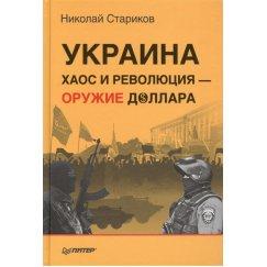 Стариков Н. Украина. Хаос и революция - оружие доллара (тв.)