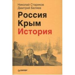 Стариков Н. Беляев Д. Россия. Крым. История (тв.)