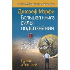 Мэрфи Джозеф Большая книга силы подсознания (тв)