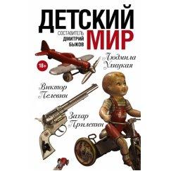 Быков Д. Детский мир